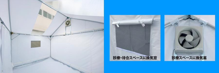換気窓・換気扇が標準装備