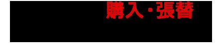 パラソルの購入・張替のご依頼はお気軽に!!